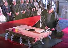 赤坂日枝神社包丁初め・俎板開き